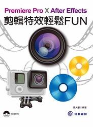 Premiere Pro X After Effects:剪輯特效輕鬆FUN (舊版: 全民大導演 Premiere Pro + After Effects 剪輯特效實務)-cover