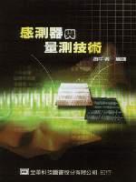 感測器與量測技術-cover