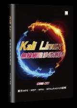 Kali Linux 無線網路滲透測試-cover