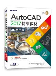 TQC+ AutoCAD 2017 特訓教材-3D應用篇 (附贈20個精彩3D動態教學檔)-cover