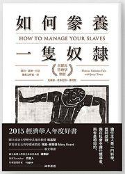 如何豢養一隻奴隸:古羅馬管理學聖經 (How to Manage Your Slaves)-cover