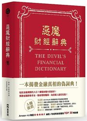 惡魔財經辭典 (The Devil's Financial Dictionary)-cover