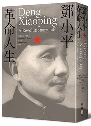 鄧小平:革命人生 (Deng Xiaoping: A Revolutionary Life)-cover