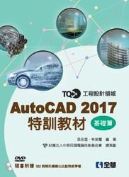 TQC+AutoCAD 2017 特訓教材-基礎篇 (附範例光碟)-cover