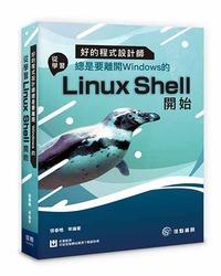好的程式設計師總是要離開 Windows 的 – 從學習 Linux Shell 開始 (舊版: 晉身 Linux 高手的最後一哩路:精熟 Shell 程式設計 )-cover