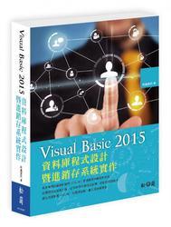 Visual Basic 2015 資料庫程式設計暨進銷存系統實作-cover
