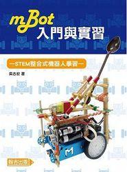 mBot入門與實習:STEM整合式機器人學習-cover