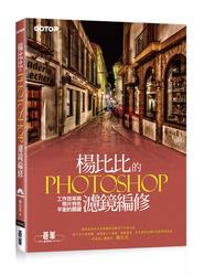 楊比比的 Photoshop 濾鏡編修 : 工作效率與照片特色平衡的關鍵-cover