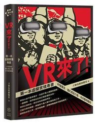 VR來了!第一本虛擬實境專書:VR發展史、當紅產品介紹、未來應用解析【限量隨書贈送VR精靈眼鏡乙副-cover
