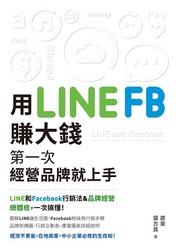 用 LINE、FB 賺大錢-第一次經營品牌就上手!-cover