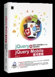 jQuery + jQuery Mobile 應用實戰:輕鬆打造跨裝置 Web App 與動態網頁-cover