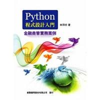 Python 程式設計入門-金融商管實務案例-cover