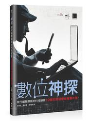 數位神探-現代福爾摩斯的科技辦案:10個犯罪現場偵蒐事件簿-cover