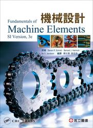 機械設計 (Hamrock: Fundamentals of Machine Elements, 3/e)-cover