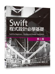 Swift 程式設計必學基礎, 2/e (Swift for Beginners: Develop and Design, 2/e)-cover