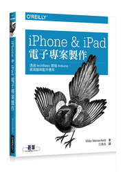 iPhone & iPad電子專案製作|透過techBasic開發Arduino、感測器與藍牙應用 (Building iPhone and iPad Electronic Projects: Real-World Arduino, Sensor, and Bluetooth Low Energy Apps in techBASIC)-cover