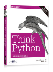 Think Python|學習程式設計的思考概念, 2/e (Think Python: How to Think Like a Computer Scientist, 2/e)