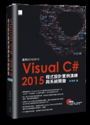 Visual C# 2015 程式設計實例演練與系統開發 (適用2015/2013,附範例程式光碟)-cover