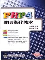 PHP 4 網頁製作教本-cover