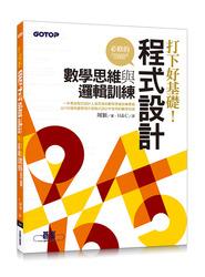 打下好基礎-程式設計必修的數學思維與邏輯訓練-cover