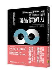 如何找到商品價值力:日本頂尖廣告公司「博報堂」顧問絕不外流!舊商品、平凡商品都一樣爆賣的關鍵-cover