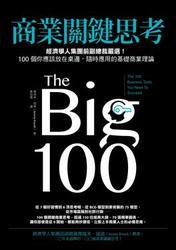 商業關鍵思考:經濟學人集團前副總裁嚴選!100個你應該放在桌邊,隨時應用的基礎商業理論 (The Big 100: The 100 Business Tools You Need To Succeed)-cover