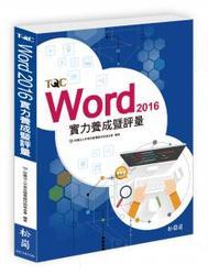 Word 2016 實力養成暨評量-cover