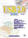 USB 2.0 程式設計-cover