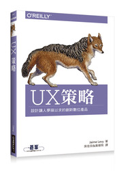 UX策略|設計讓人夢寐以求的創新數位產品 (UX Strategy: How to Devise Innovative Digital Products that People Want)-cover