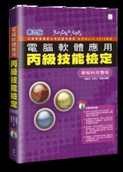 電腦軟體應用丙級技能檢定-學術科完整版, 9/e (附術科教學影音檔、學科測驗卷、官方資料)-cover