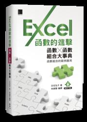 Excel 函數的進擊-函數╳函數組合大事典-cover