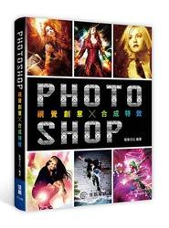 用 Photoshop 進行視覺創意 X 合成特效 (舊版: Photoshop 抓得住我:合成特效 x 新意精粹)-cover
