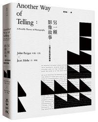 另一種影像敘事:一個可能的攝影理論 (Another Way of Telling: A Possible Theory of Photography)-cover