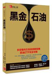 黑金石油:多空雙向交易投資新契機,原油ETF完全攻略-cover