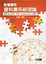 動畫圖解資料庫系統理論-使用 MariaDB、PHP、AppInventor 2 實作 (附範例光碟)-cover