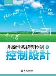 非線性系統與控制Ⅱ:控制設計-cover