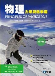 物理 (力學與熱學篇), 10/e-cover