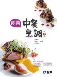 創意中餐烹調, 2/e-cover