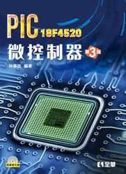 PIC 18F4520 微控制器, 3/e-cover
