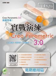 Creo Parametric 3.0 實戰演練-進階應用篇-cover