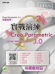 Creo Parametric 3.0 實戰演練-基礎應用篇-cover