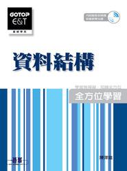 資料結構全方位學習-cover