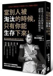 當別人被淘汰的時候,只有你能生存下來!:從孫子兵法到麥肯錫,讀懂三千年的戰略智慧-cover