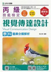 丙級視覺傳達設計學科題庫分類解析-2016年版 (附贈OTAS題測系統)-cover
