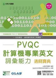PVQC計算機專業英文詞彙能力通關寶典, 4/e (附贈自我診斷系統)-cover
