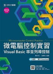 微電腦控制實習 (Visual Basic串並列埠控制), 3/e-cover