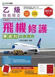 乙級飛機修護學術科必勝寶典-2016年 (附贈OTAS題測系統)-cover