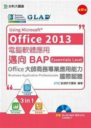 電腦軟體應用 Using Microsoft Office 2013-邁向BAP Essentials Level Office 大師商務專業應用能力國際認證-cover