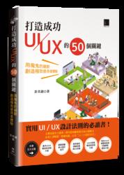打造成功 UI/UX 的 50 個關鍵:用魔鬼的細節創造極致使用者體驗-cover