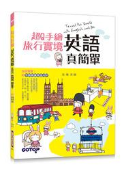 超Q手繪旅行實境英語真簡單 (附英文會話APP與MP3)-cover
